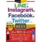 LINE & Instagram & Facebook & Twitter便利技BESTセレクション