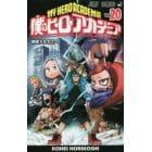 僕のヒーローアカデミア Vol.20