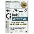 ディープラーニングG(ジェネラリスト)検定公式テキスト 深層学習教科書