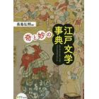 〈奇〉と〈妙〉の江戸文学事典