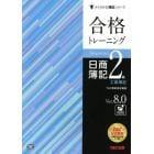 合格トレーニング日商簿記2級工業簿記 Ver.8.0