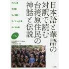 日本語と華語の対訳で読む台湾原住民の神話と伝説 下巻