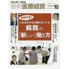 最新医療経営 PHASE3 Vol.434(2020.October)