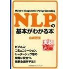 NLPの基本がわかる本 Neuro‐Linguistic Programming