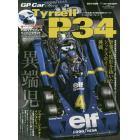 GP Car Story  26