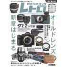 カメラホリックレトロ Vol.1