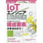 IoTエンジニア養成読本 IoTシステムの複雑な全体像をひもとく情報満載!