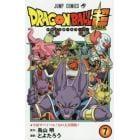 ドラゴンボール超(スーパー) 7