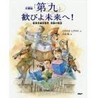 交響曲「第九」歓びよ未来へ! 板東俘虜収容所奇跡の物語