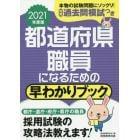 都道府県職員になるための早わかりブック 大卒程度事務系 地方上級 東京都1類等 2021年度版