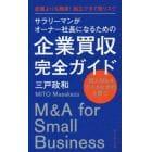 サラリーマンがオーナー社長になるための企業買収完全ガイド 起業よりも簡単!独立できて低リスク 個人M&Aで小さな会社を買う!
