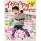 イヤイヤ期Baby‐mo 2017-2018年版