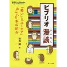 ビブリオ漫談 「笑い」と「ユーモア」あふれる本の紹介