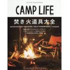 CAMP LIFE 2018-2019Autumn & Winter issue