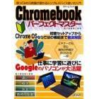 Chromebookパーフェクトマスター