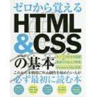 ゼロから覚えるHTML & CSSの基本
