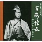 百姿繚乱 嵐圭史舞台生活70年 煌めきの役々・舞台写真集
