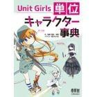 Unit Girls単位キャラクター事典