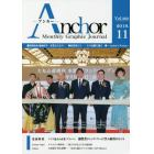 Anchor Monthly Graphic Journal Vol.368(2019.11)