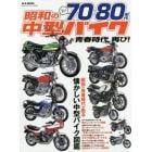 70~80年代昭和の中型バイクと青春時代、再び!