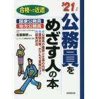 公務員をめざす人の本 '21年版