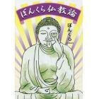 ぼんくら仏教論