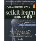 scikit‐learn活用レシピ80+ Python機械学習ライブラリ