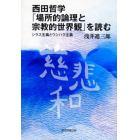 西田哲学「場所的論理と宗教的世界観」を読む シラス主義とウシハク主義