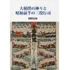 大相撲の神々と昭和前半の三役行司