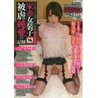 家畜女装子 被虐純愛の記録 DVD付