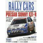 RALLY CARS 22