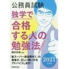 公務員試験独学で合格する人の勉強法 2021年度版