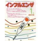 インフルエンザ Vol.14No.1(2013.1)