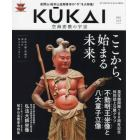 KUKAI 空海密教の宇宙   4