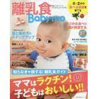 離乳食Baby‐mo 知らなきゃ損する!離乳食ガイド ママはラクチン!子どもはおいしい!!