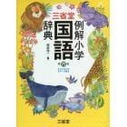 三省堂例解小学国語辞典 どうぶつケース版