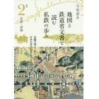地図と鉄道省文書で読む私鉄の歩み 関西2