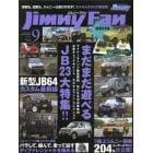 Jimny Fan   9