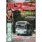 バスマガジン バス好きのためのバス総合情報誌 vol.108