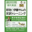 即効!伊藤サムの反訳トレーニング 高校生からはじめる「現代英語」