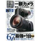 一眼カメラがまるごとわかる本 2021最新版