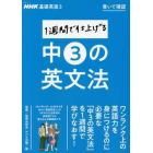 NHK基礎英語3 書いて確認1週間で仕上げる中3の英文法