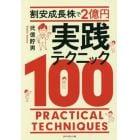 割安成長株で2億円実践テクニック100