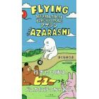 FLYING AWAY AZARASHI 何かを掴んでないとどこかに飛んで行っちゃうアザラシ