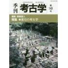 季刊考古学 第149号