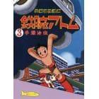 鉄腕アトム 長編冒険漫画 3 復刻版