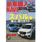 新車購入NAVI 2019SUBARU編