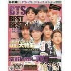 K-STAR DX BTS BEST OF BEST+K-POP UPDATE BTS最新フォト/TXTプロフィール/SEVENTEENファンミ