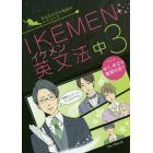 IKEMEN英文法 中3
