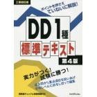 工事担任者DD1種標準テキスト